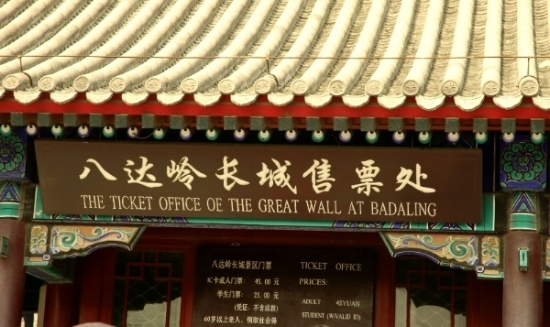 The ticket 0ffice of the Great Wall