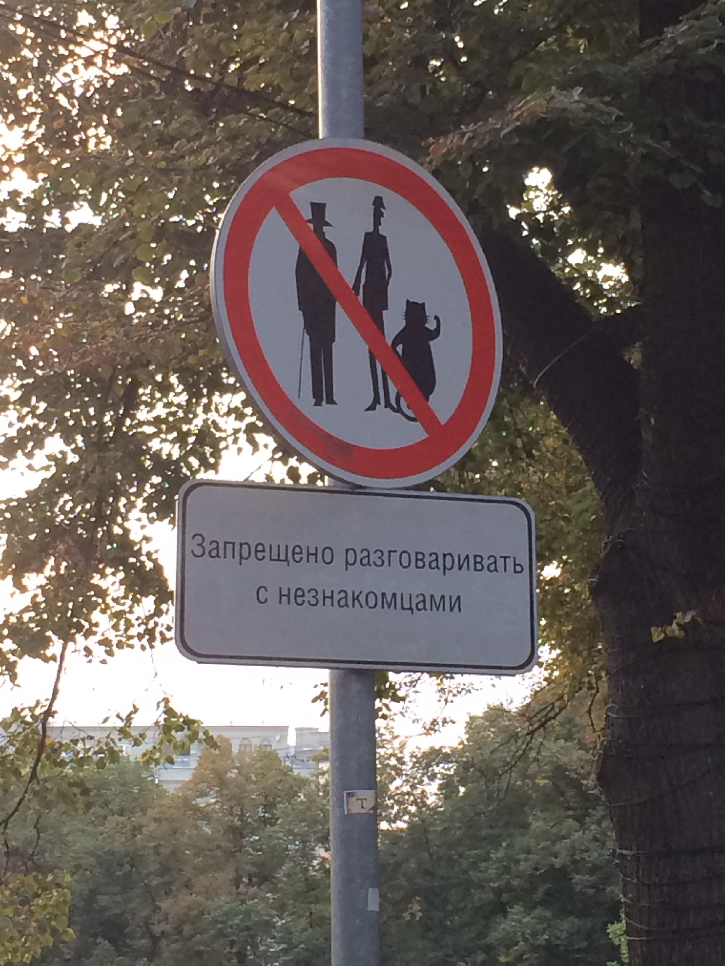 """Speaking with strangers is forbidden"" in Patriarch Ponds."
