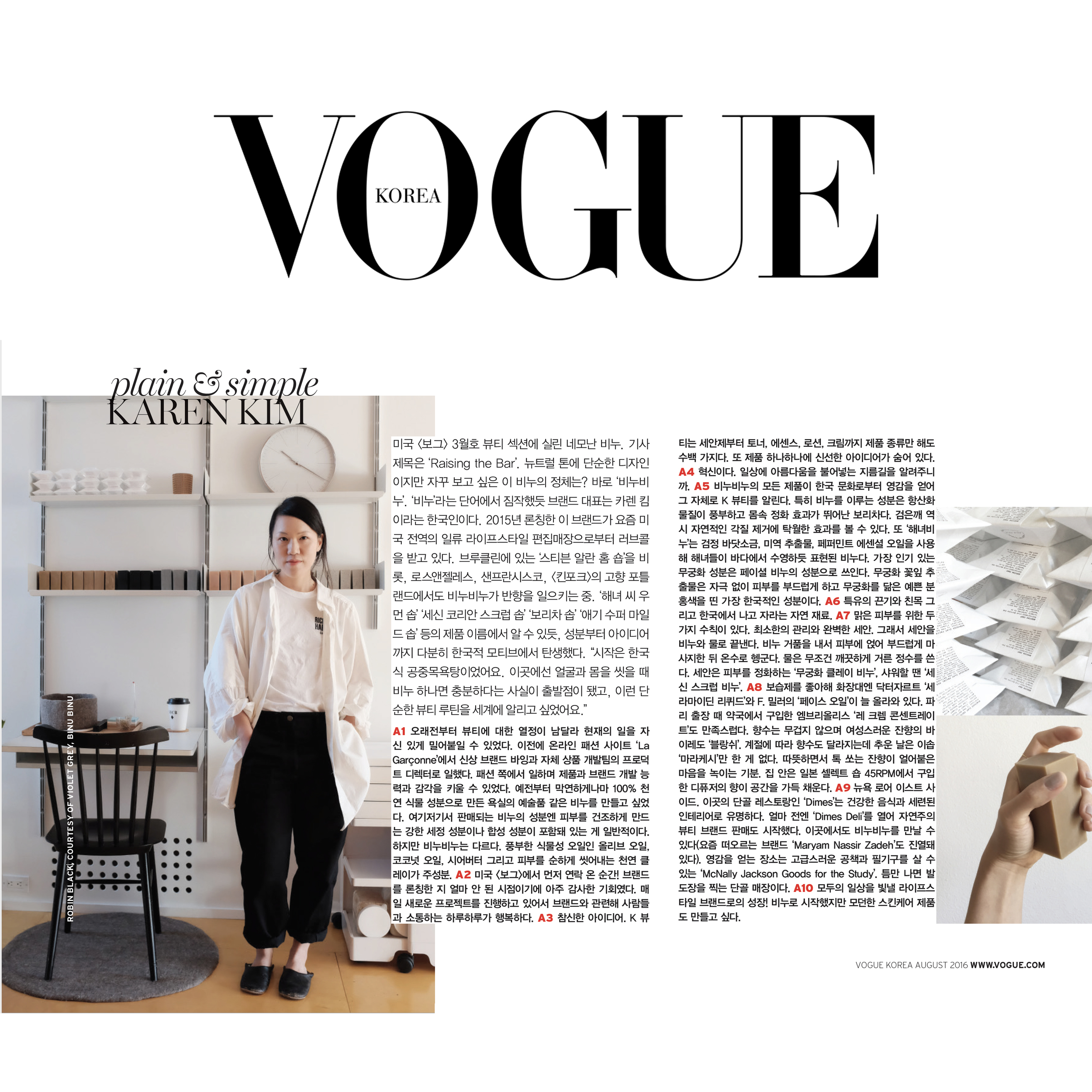 Vogue Korea / 20th Anniversary Issue / Beauty & the Best