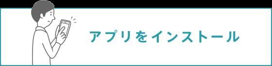 アプリインストール.png