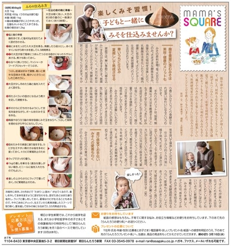 asahi_childrens_newspaper_miso