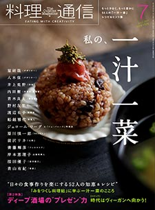 the_cuisine_press_r_tsushin_july2017