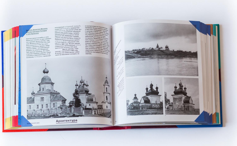 26_KARGOPOL_BOOK.jpg