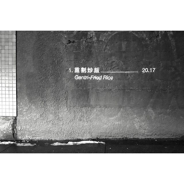 Disappearing Chinatown by an anonymous artist for today's #streetartsaturday. . . . . . . . . . . . . . . . . . . . #streetsofvancouver #streetart #gentrification #vancouverart #vancouverchinatown #contemporaryart #vancouver #chinatown #bwphoto #blackandwhite