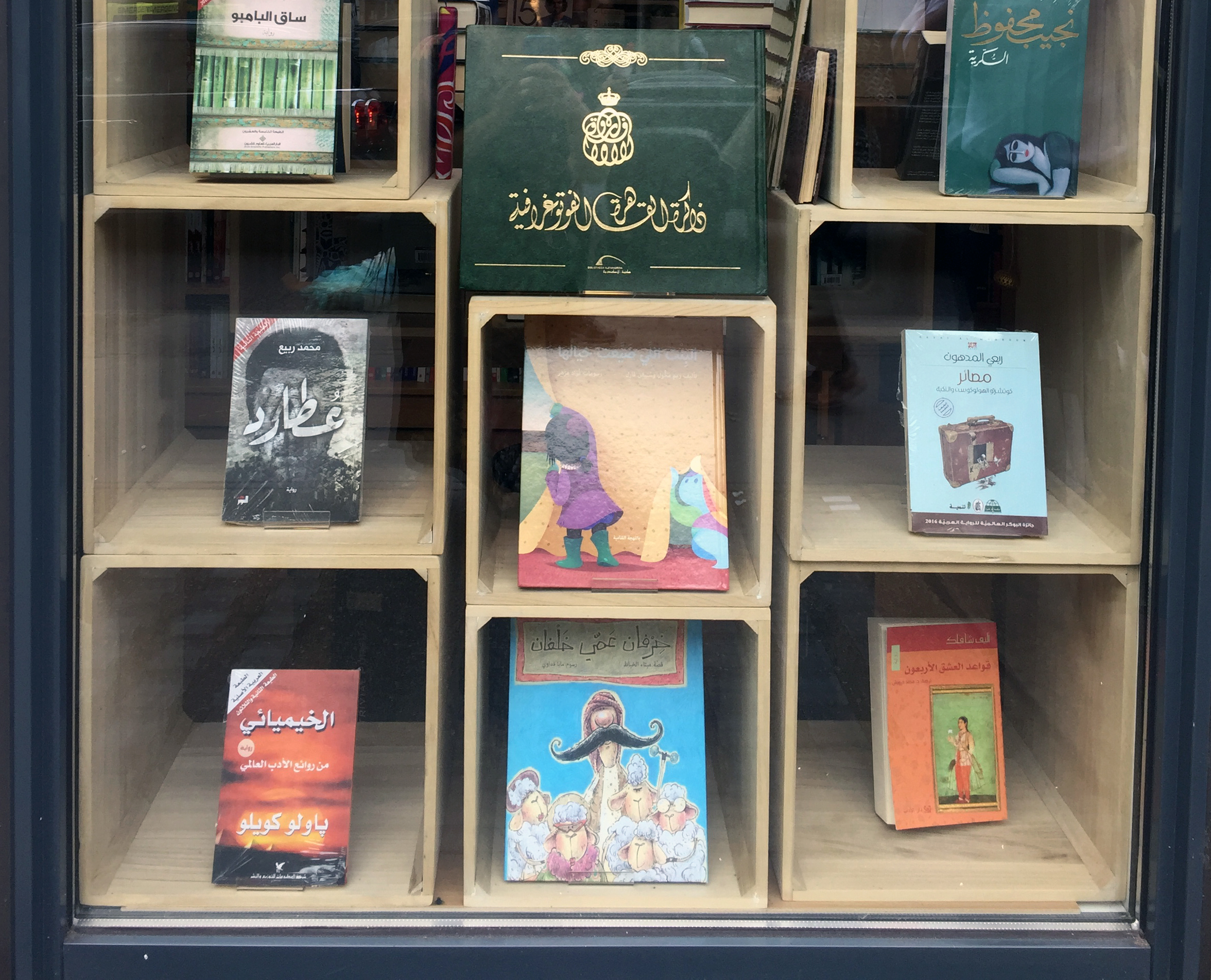 ALEF BOOK STORE WINDOW CROP.jpg