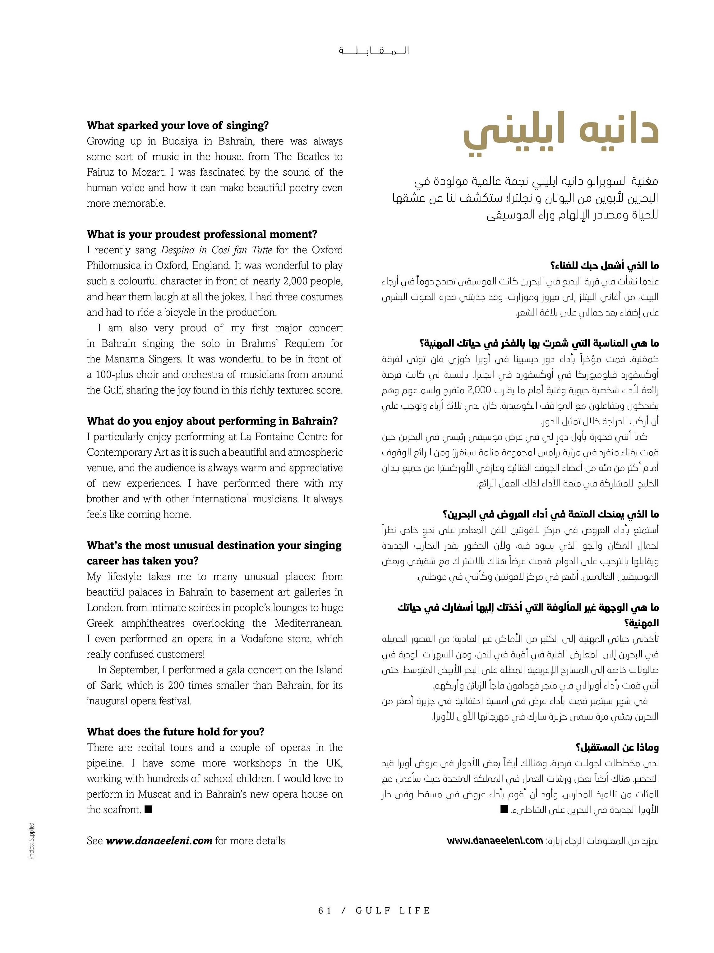 Danae Eleni Gulf Life Interview-page-61.jpg