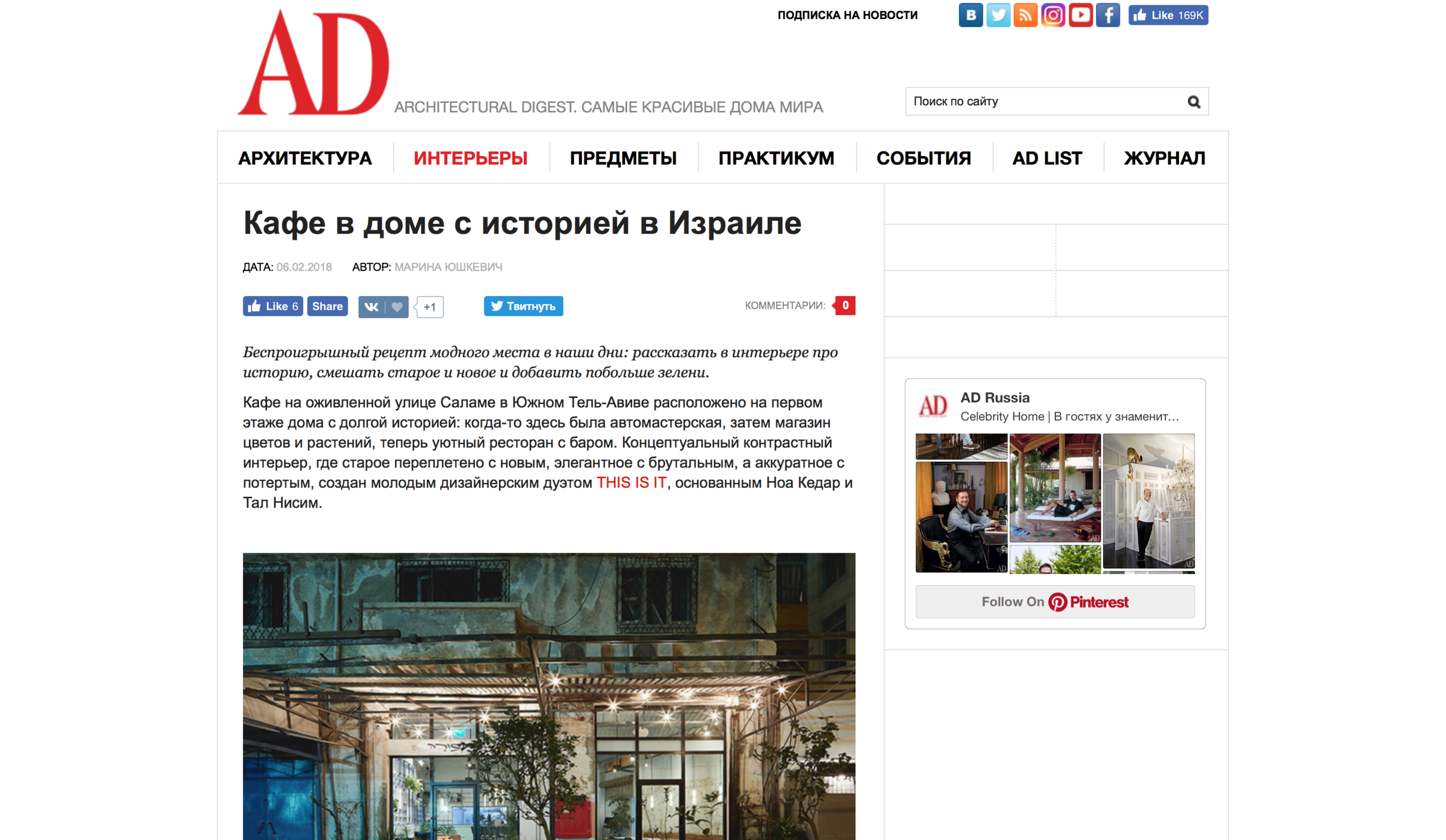 Admagazine.ru