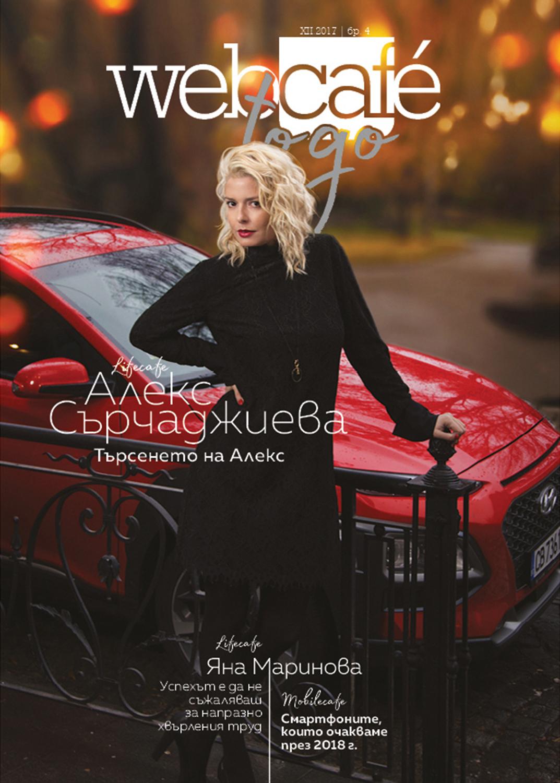 Webcafe-Booklet-Cover-Alex Sarchadzhieva-.jpg