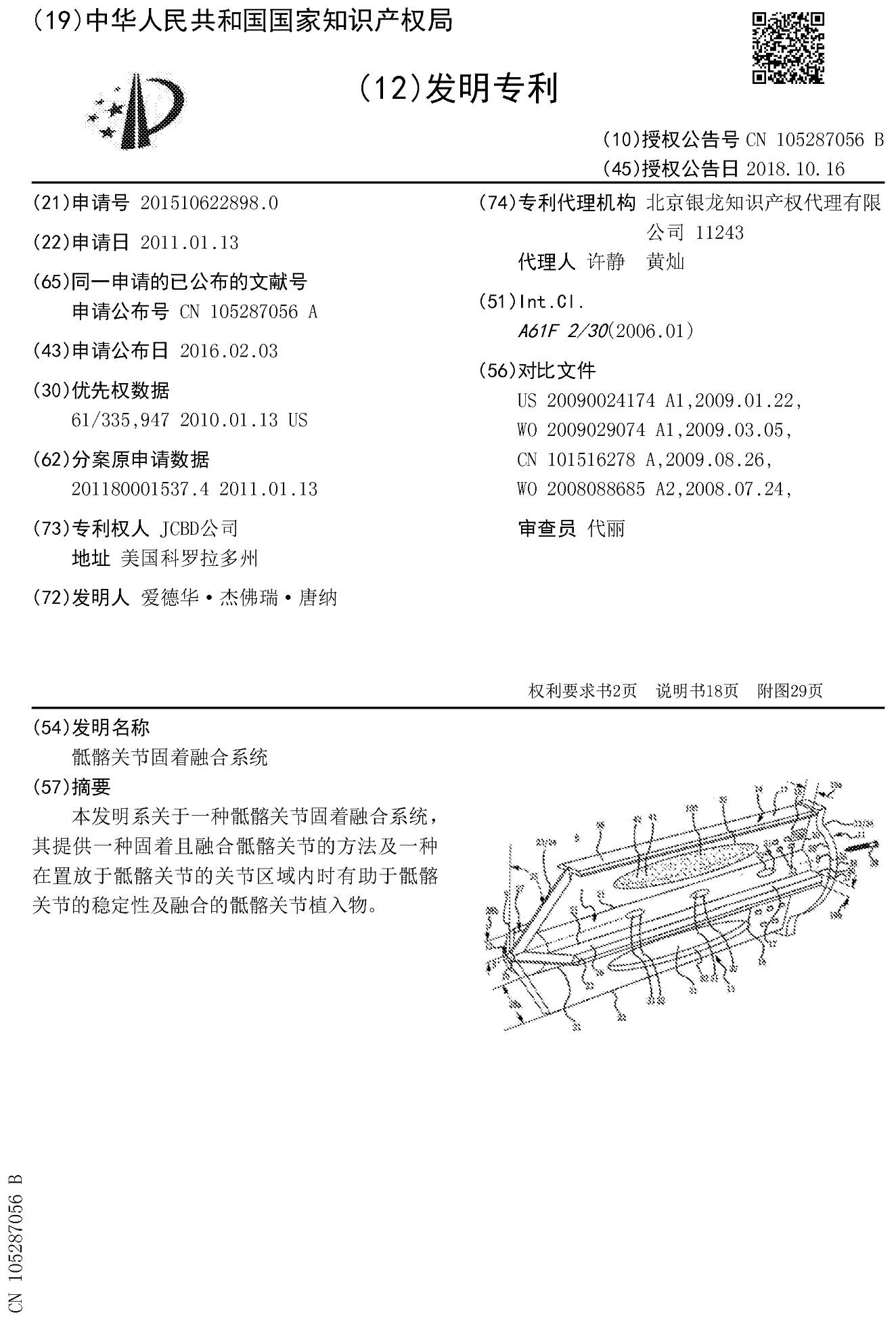 CN105287056Bcover.jpg