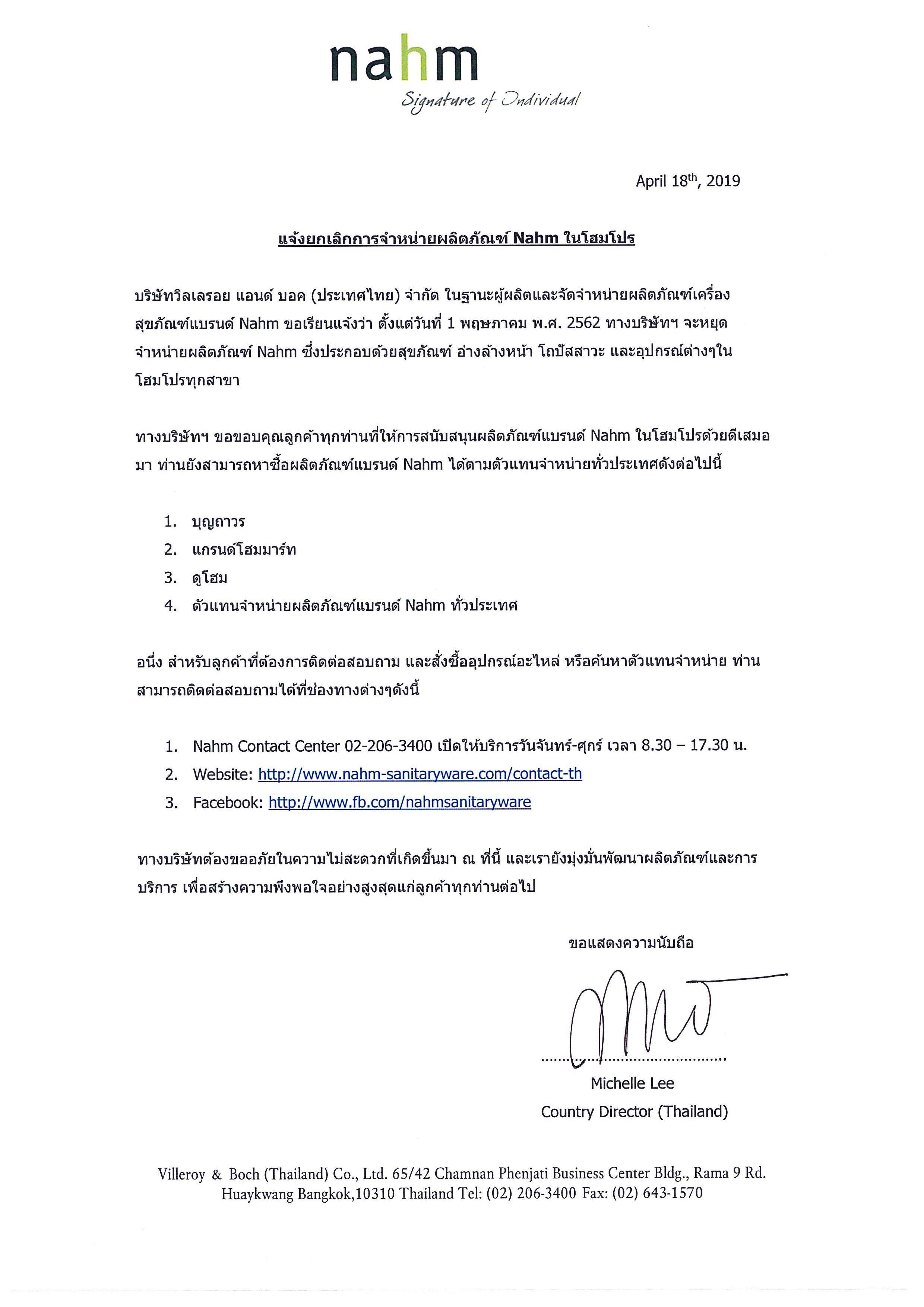 จดหมายแจ้งยกเลิกการจำหน่าสินค้า nahm ใน Homepro
