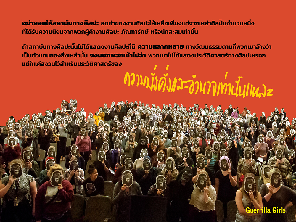 WEALTH & POWER IN THAI, BANGKOK BIENNIAL