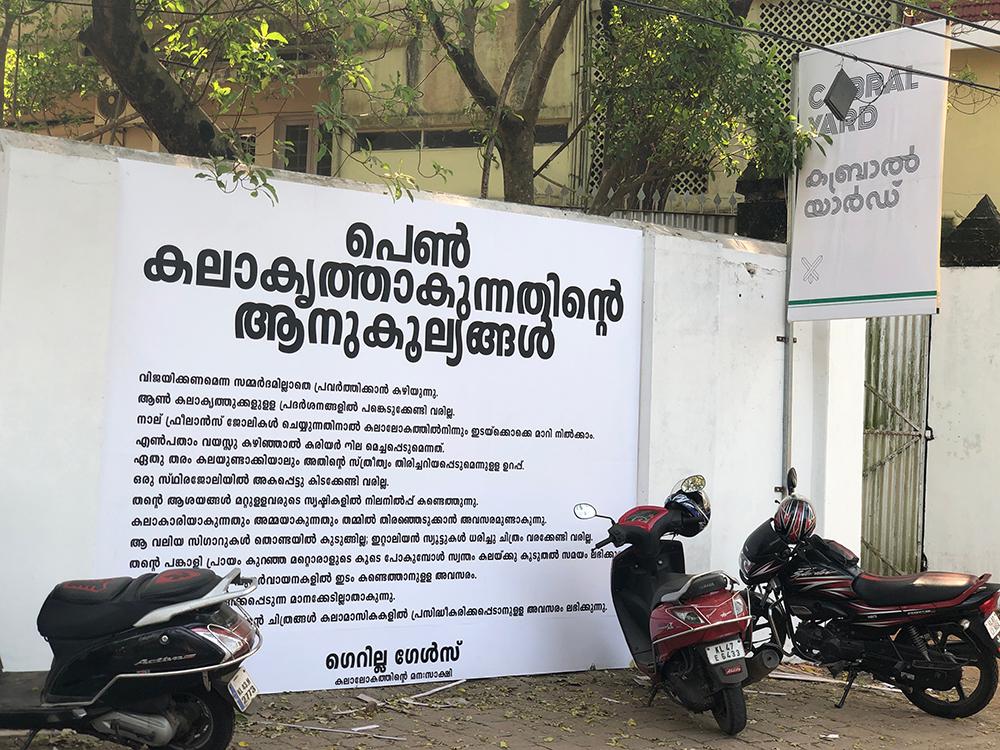 ADVANTAGES IN MALAYALAM, KOCHI-MUZIRIS BIENNALE, INDIA