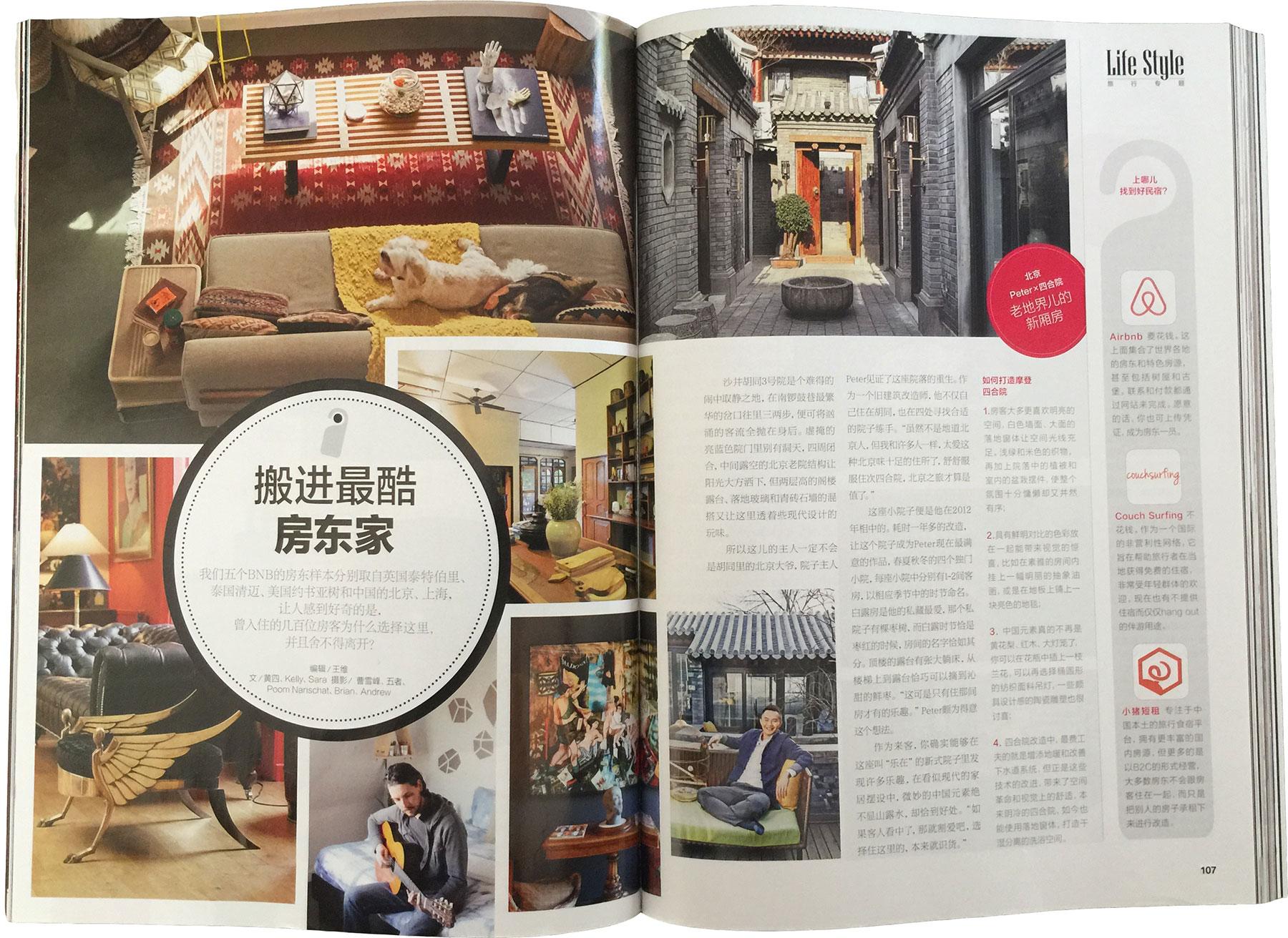 Esquire Magazine China ▲ www.WeAreInOurElement.com