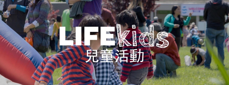 LifeKids - Chinese
