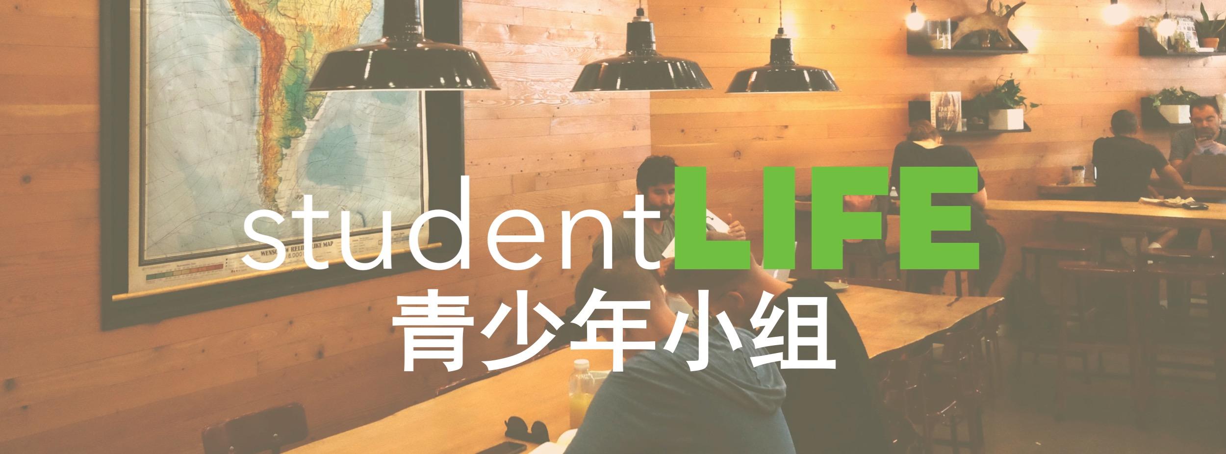 StudentLife - Chinese