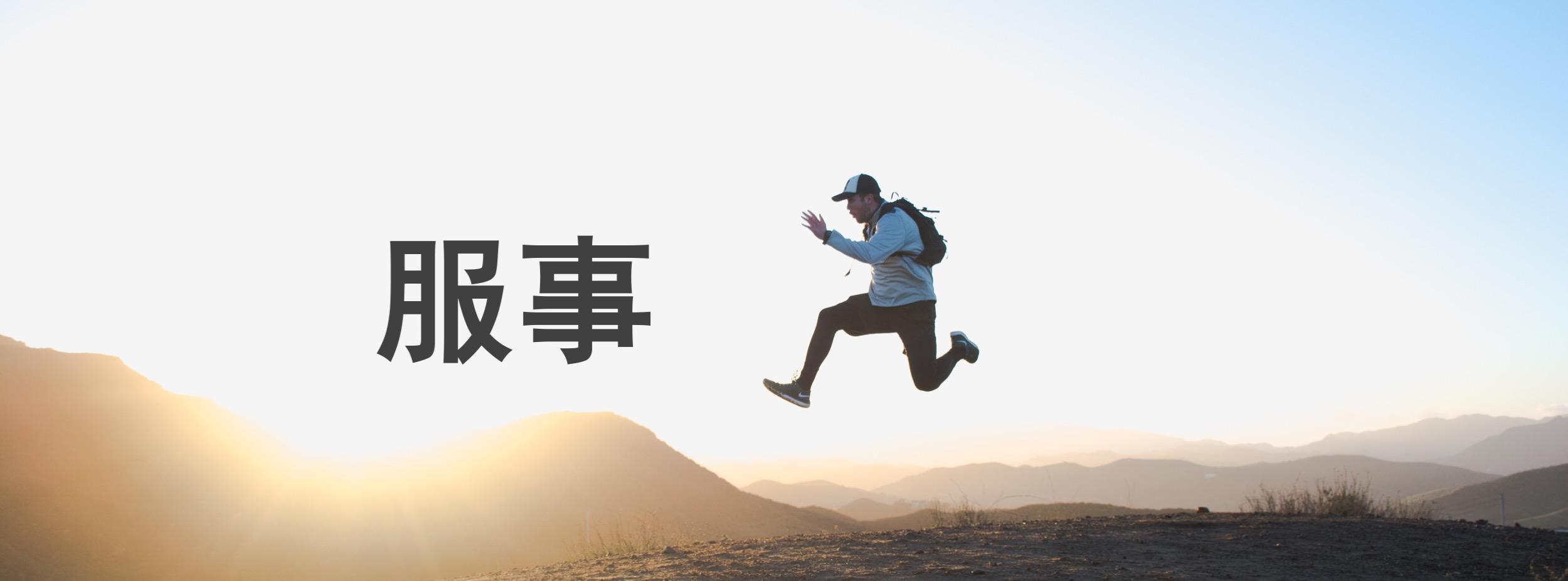 Serve - Chinese