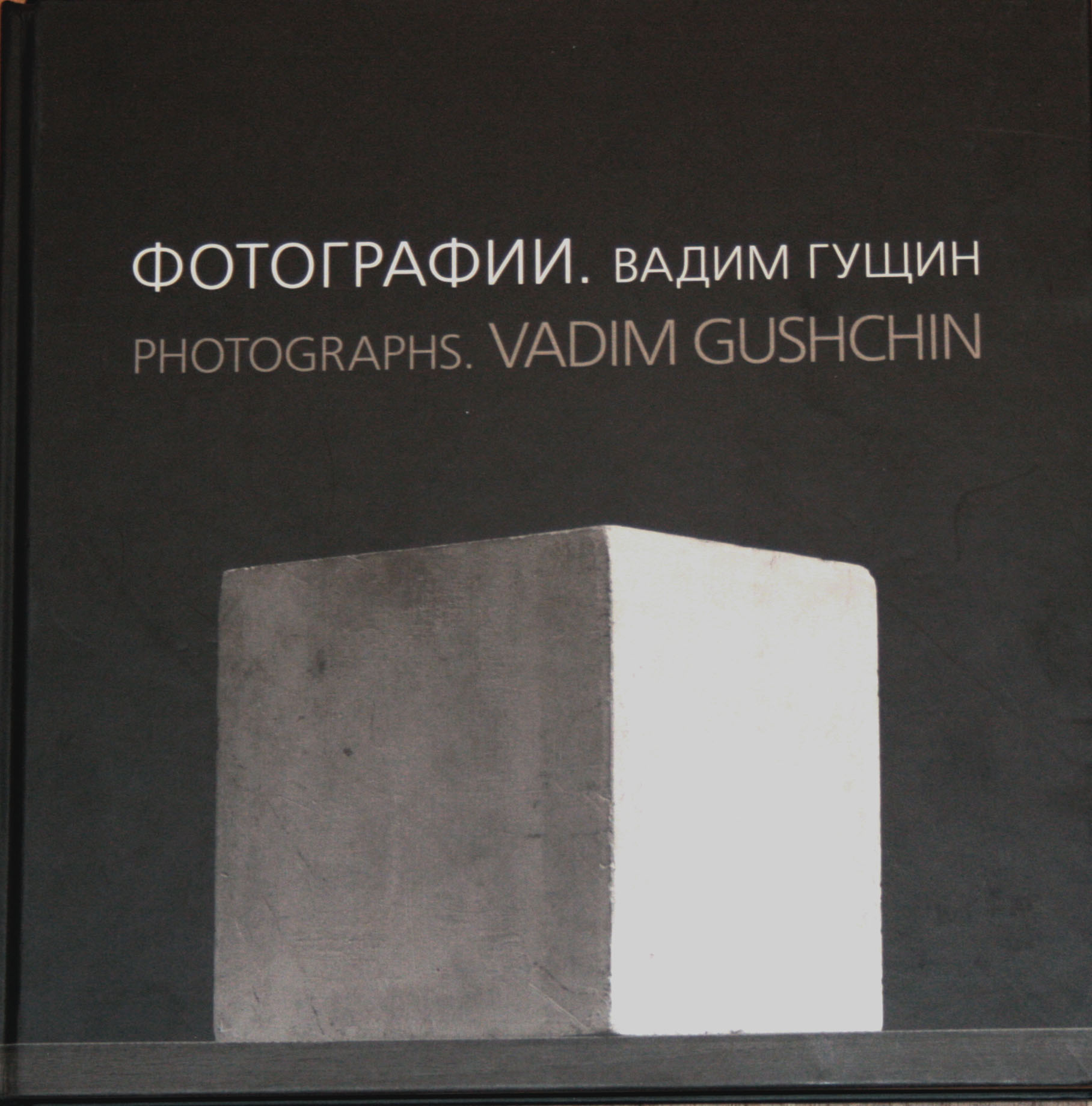 Photographs | Vadim Gushchin