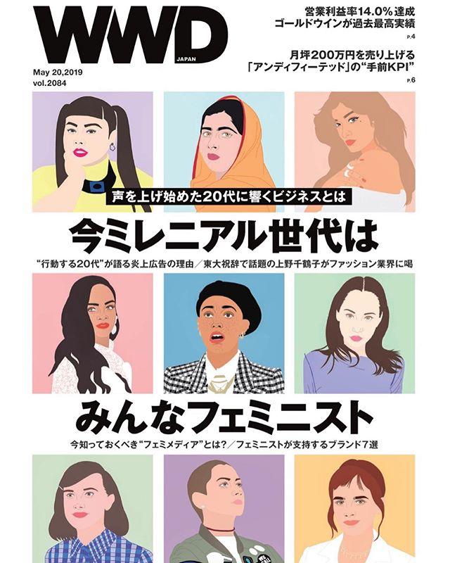 本日20日、発売のWWD Japanフェミニスト特集にて、 @Blast_jp の編集長石井リナさん、避妊具の多様性を発信する #なんでないのプロジェクト の福田和子さん、SPA問題の旗振り役 山本和奈さんと対談記事が載っています。女性に限らず、より多くの人類に読んで頂きたいです🥰🌈🔥🔥 駅のキオスクなどで売ってます、デジタル版はオンラインでも購入可能です🗞  The WWD Japan feminist issue will be released in Japan today. I'm very honored to have a talk session with the three of wonderful women of my generation.❤️♀ #wwdjapan #blastjp #feminism #♀#believewomen