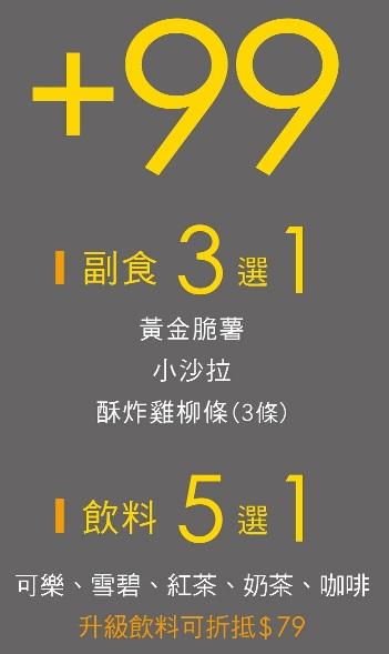 170817 費尼新菜單(三校)-01.jpg