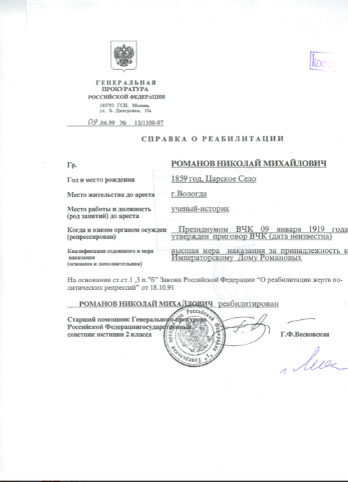 Rehabilitation Order: GD Nicholas