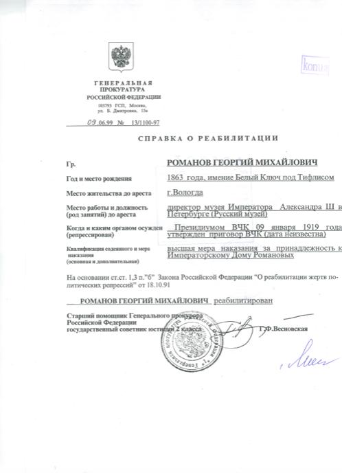 Rehabilitation Order: GD George