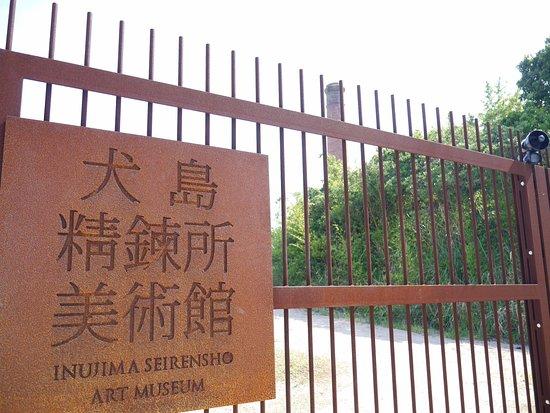 Inujima gate.jpg