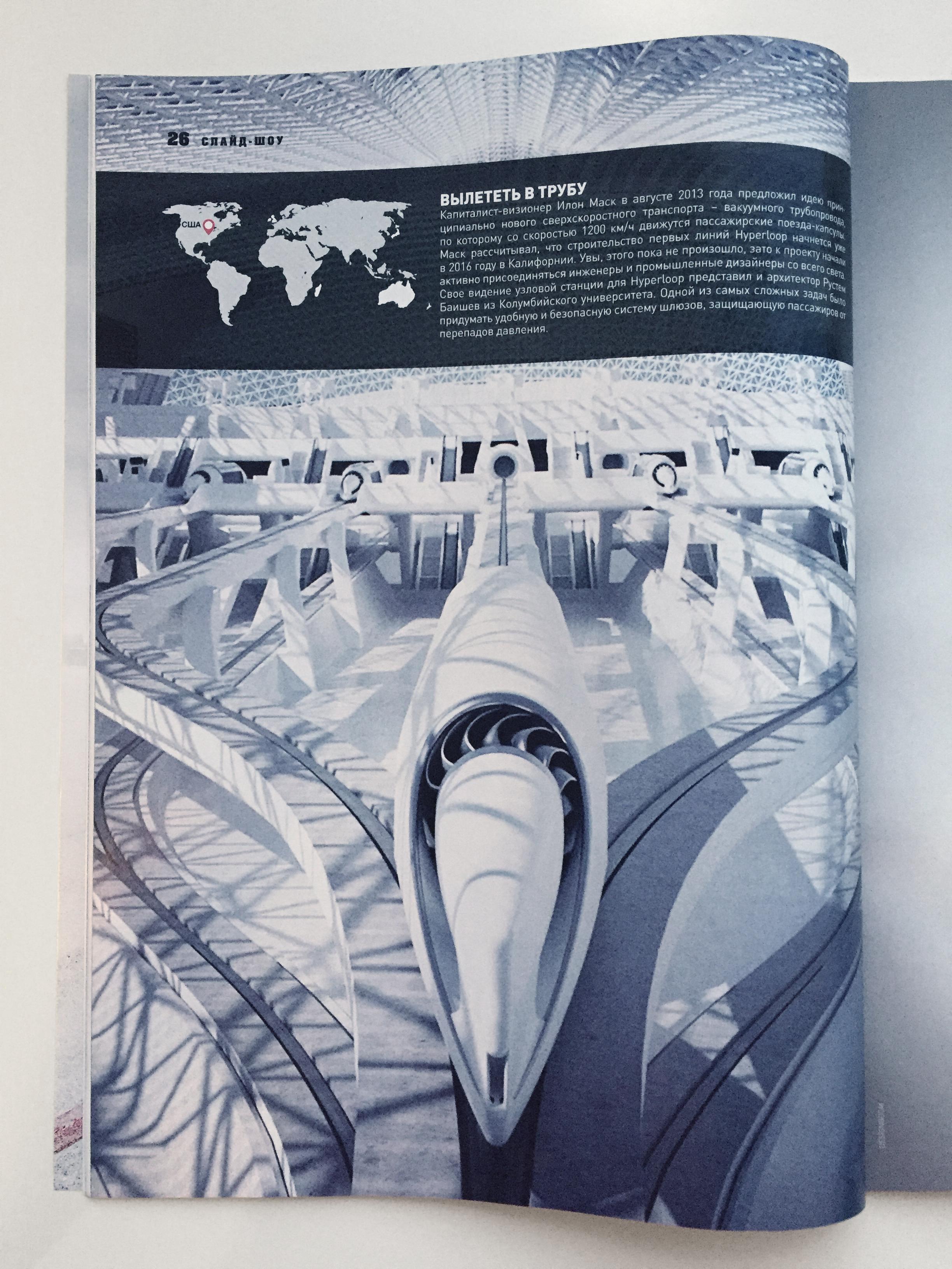 rbsystems_rustem baishev_popular mechanics_hyperloop 2.jpg