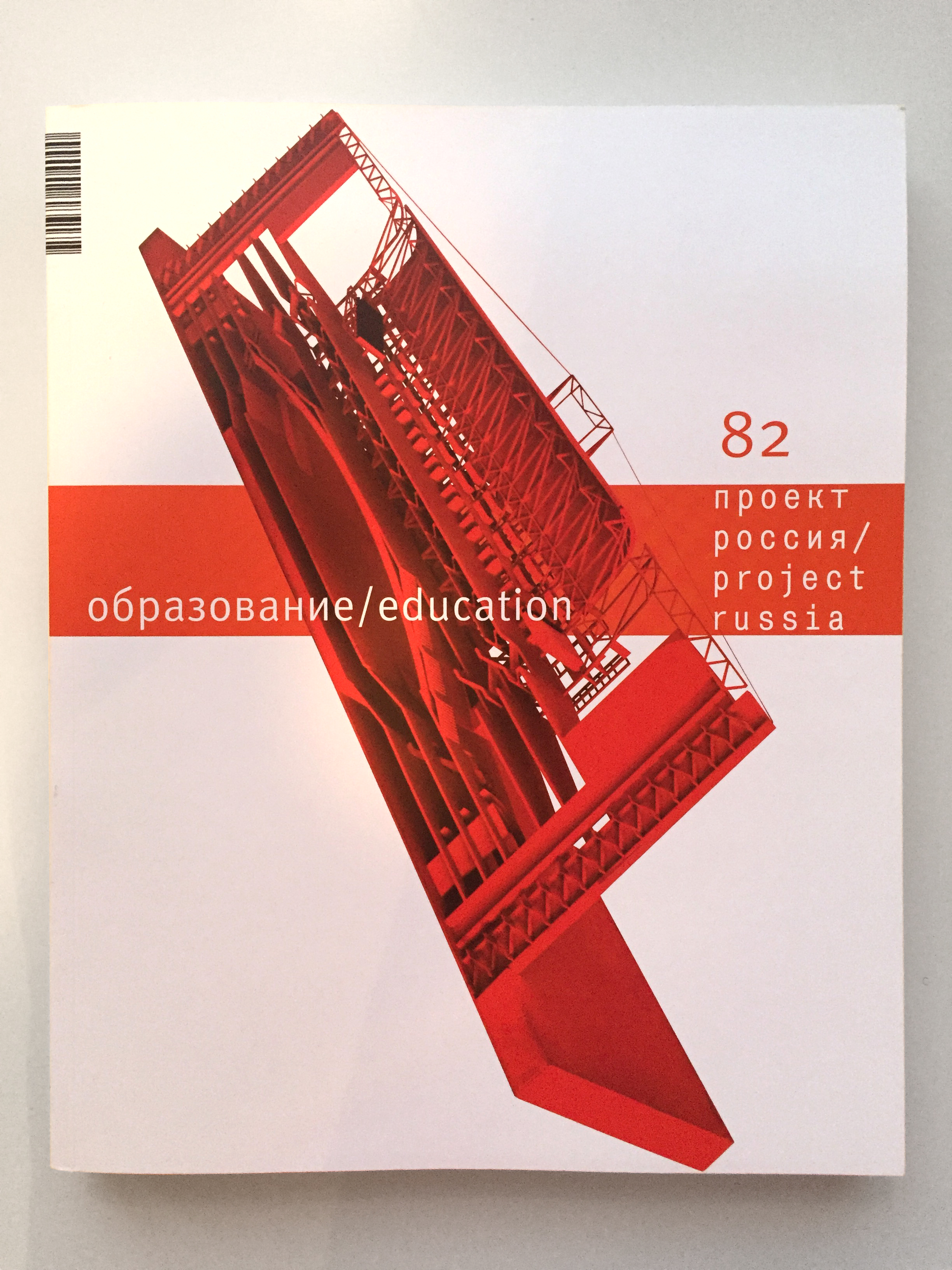 rbsystems_rustem baishev_project Russia_education 2.jpg