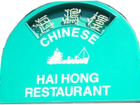 hai_hong_outside2.png