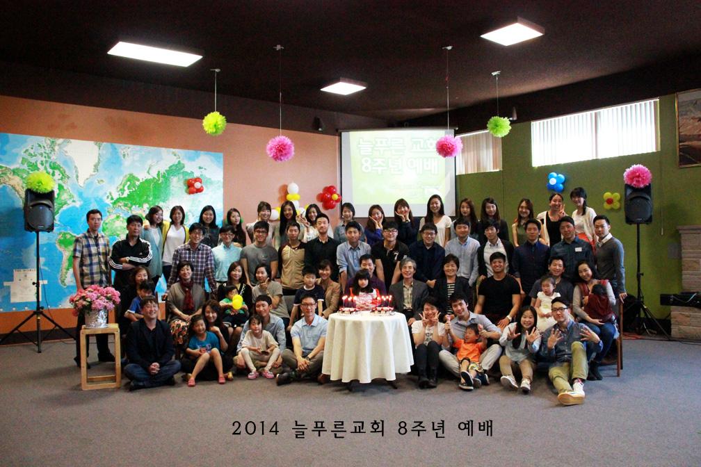 201406_8주년기념예배