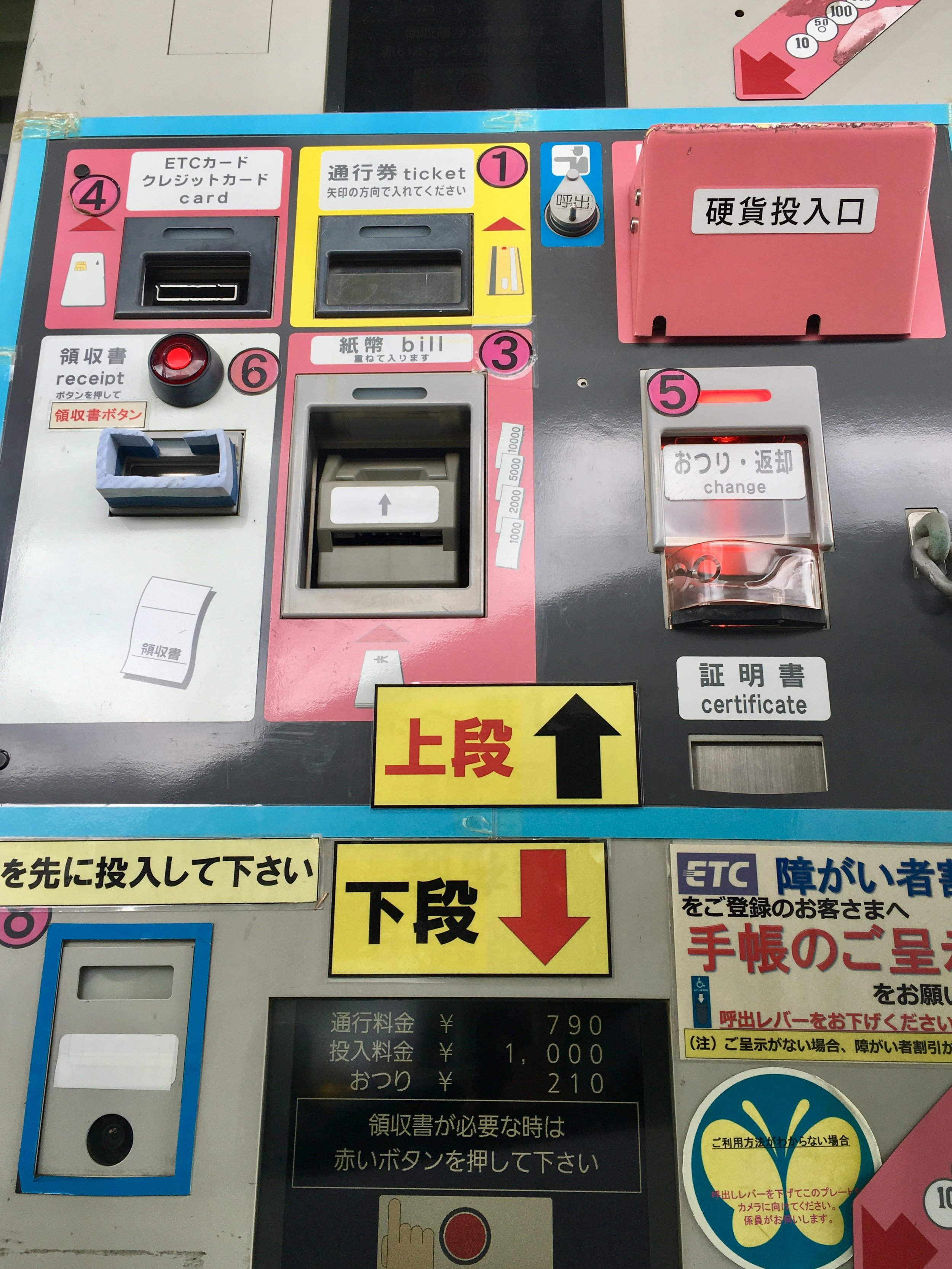 Japanese Toll Booth