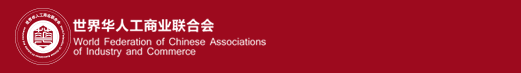 World Federation of Chinese Associations of industry and Commerce