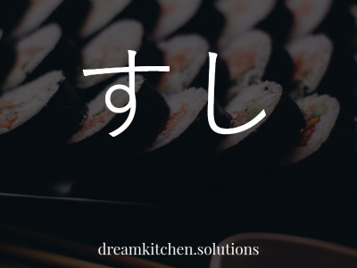 sushi-meaning-in-english.jpg