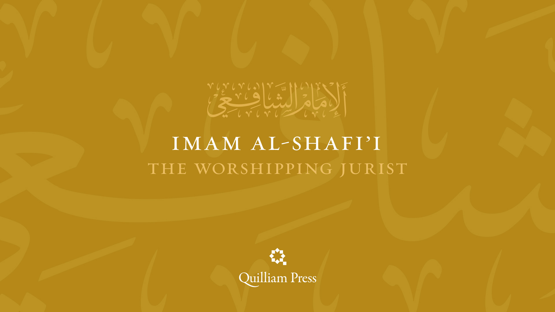 Quilliam_Press_Imam_Series_02.jpg