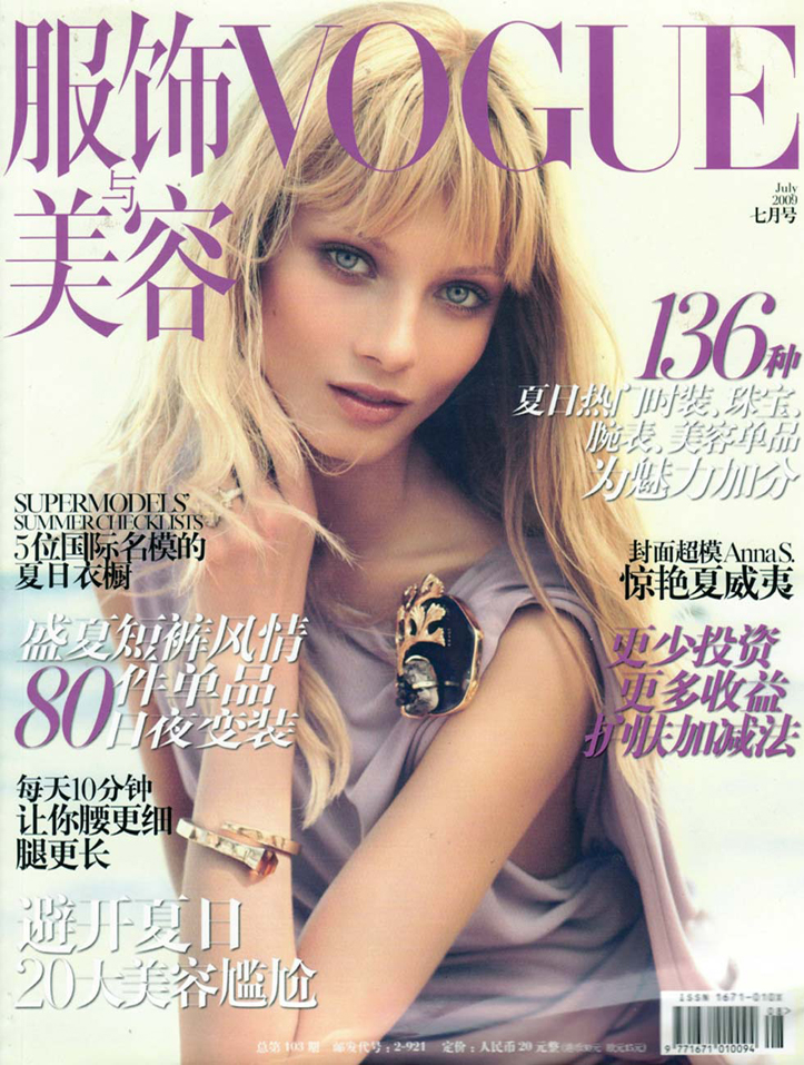 Client: VOGUE, China Photographer: Camilla Akrans Location: Kualoa Fish Ponds