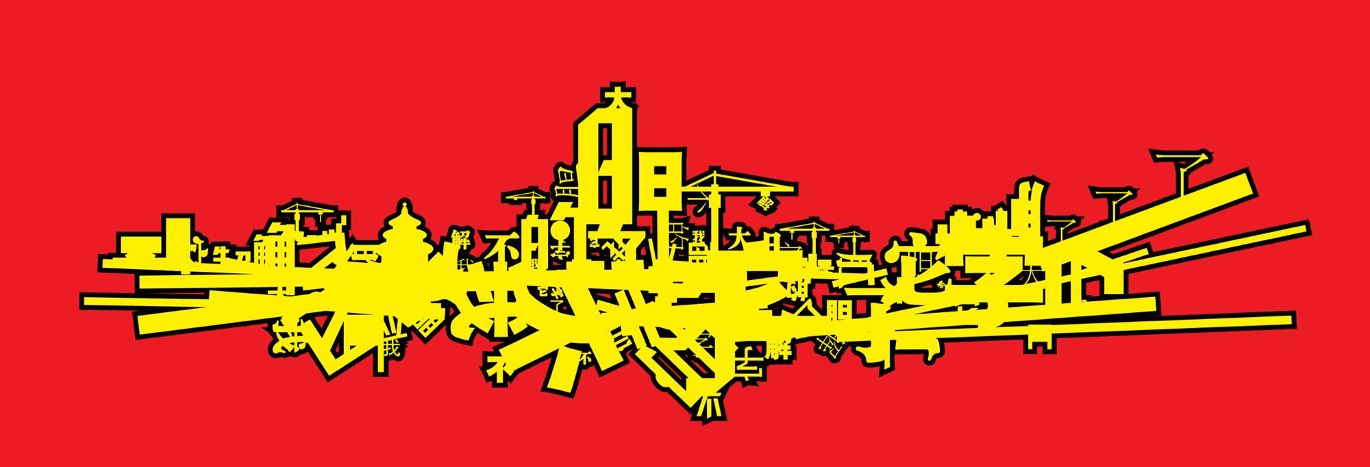 Beijing Bold.png