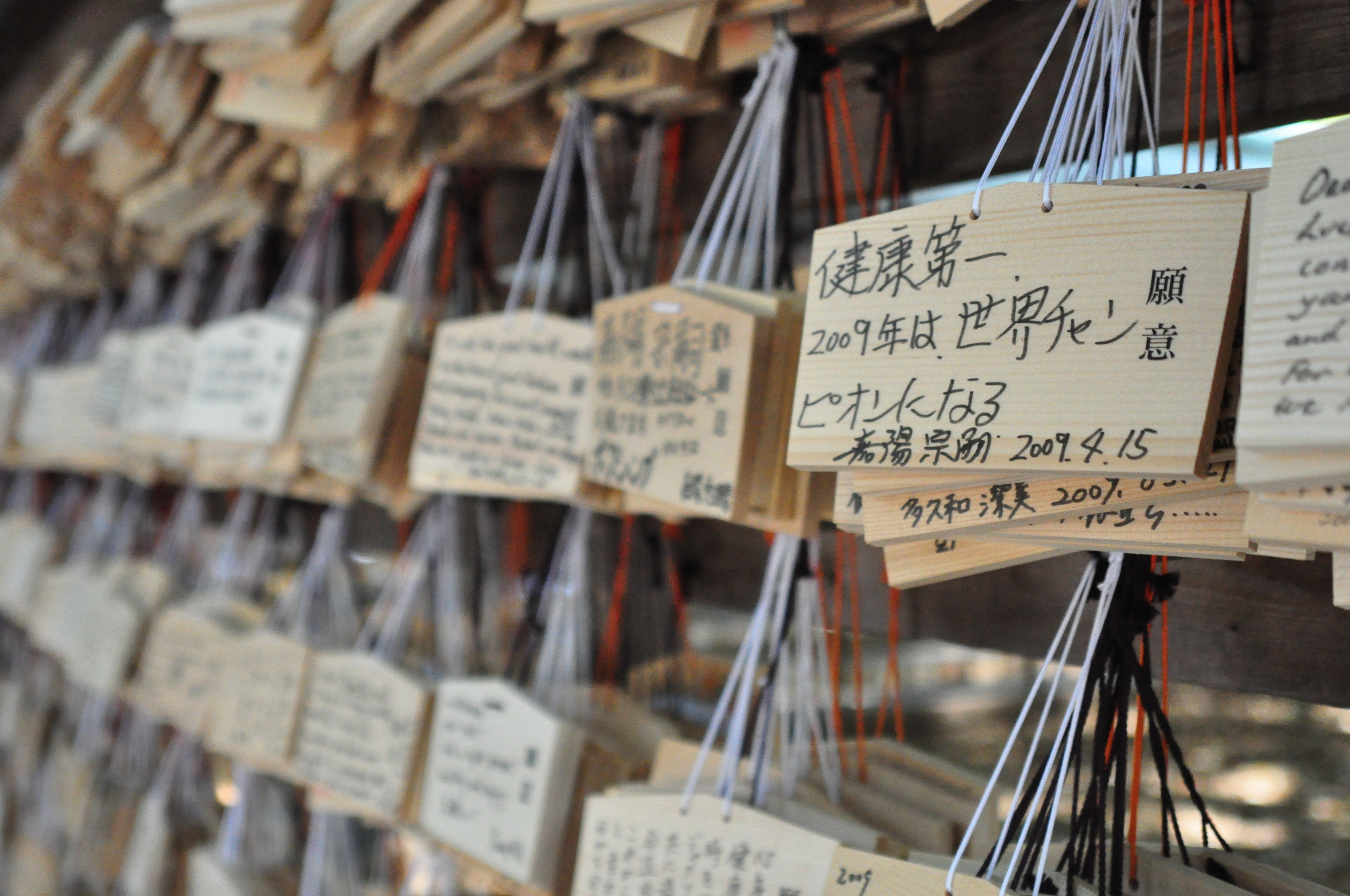 Meiji Jingu prayer cards