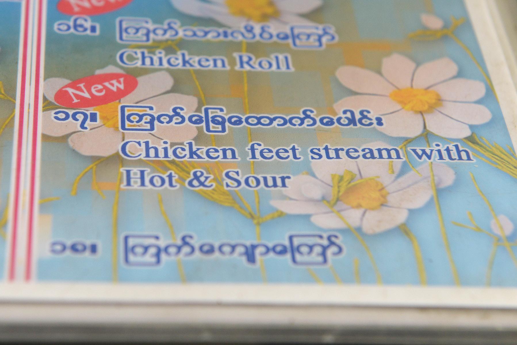 Myanmar, Burma, matkablogi, matka, ruoka, ruokalista, kana