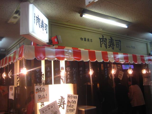 nikuzushi_3.jpg