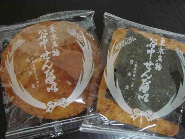yanakasenbei3.JPG