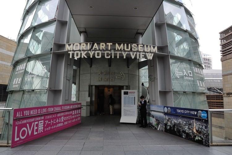 mori_museum1.jpg