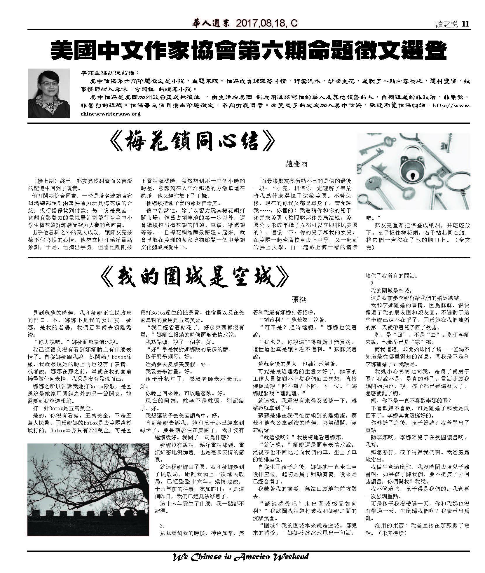 《华人周末》美中作协第六期征文( 短篇小说)连载 7.jpg