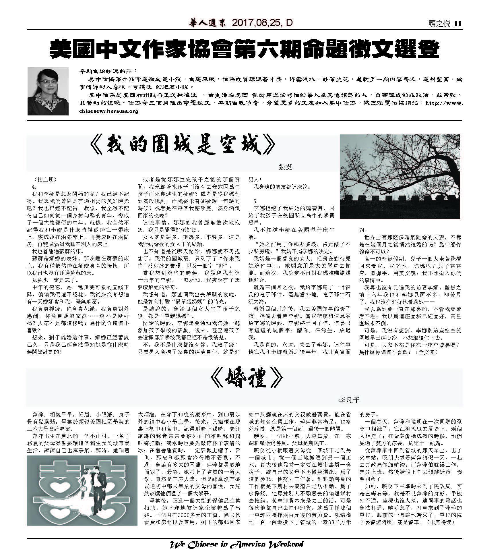 image 《华人周末》美中作协第六期征文( 短篇小说)连载 8.jpg