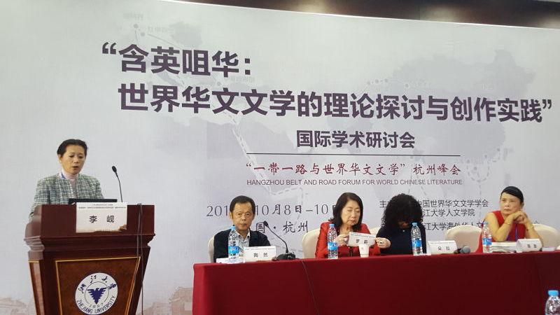 """李岘在分组讨论时宣读自己的论文《试论海外华文文学的""""地缘性""""》"""