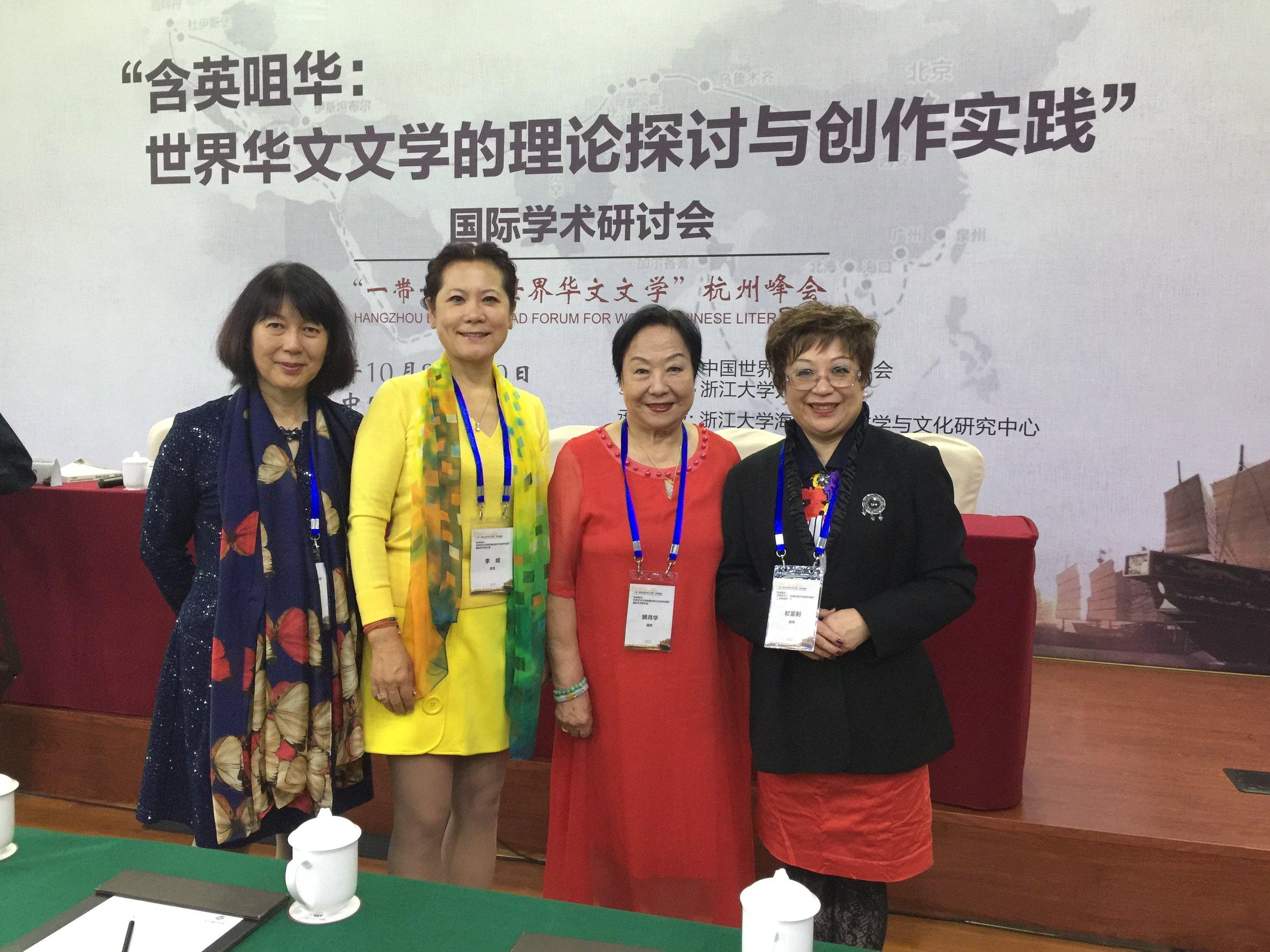 左起新西兰华文作家协会会长冯韵珂、美国中文作协主席李岘、纽约华文女作家协会会长顾月华、德国华文作家穆紫荆。
