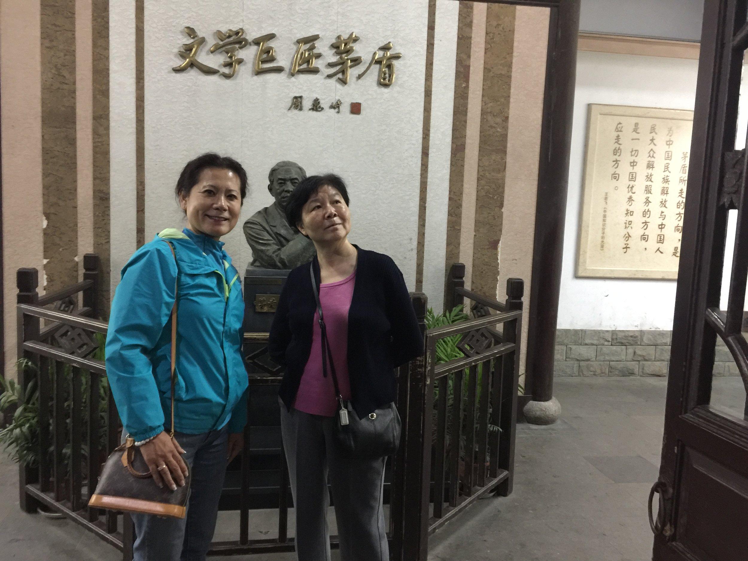 李岘与加拿大中国笔会前副会长、加拿大滑铁卢孔子学院院长李彦在参观矛盾故居。