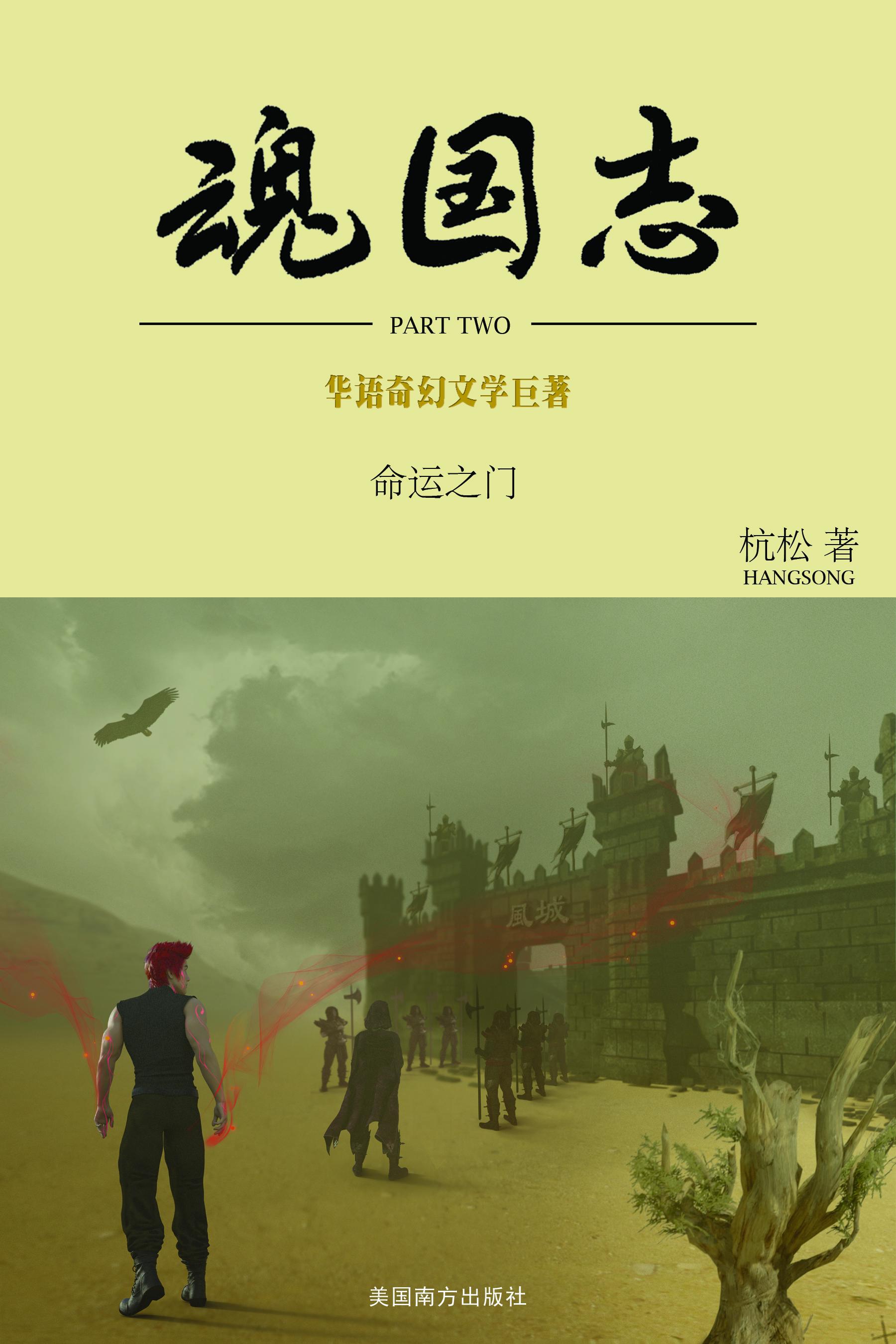 魂国志-命运之门 封面设计.jpg