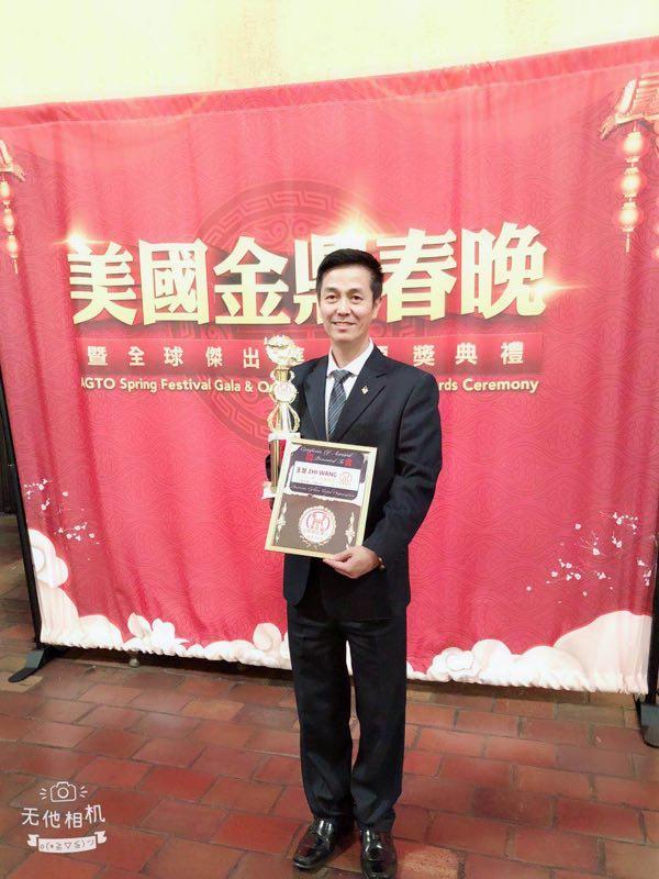 美国中文作家协会第一届理事会成员王智获奖