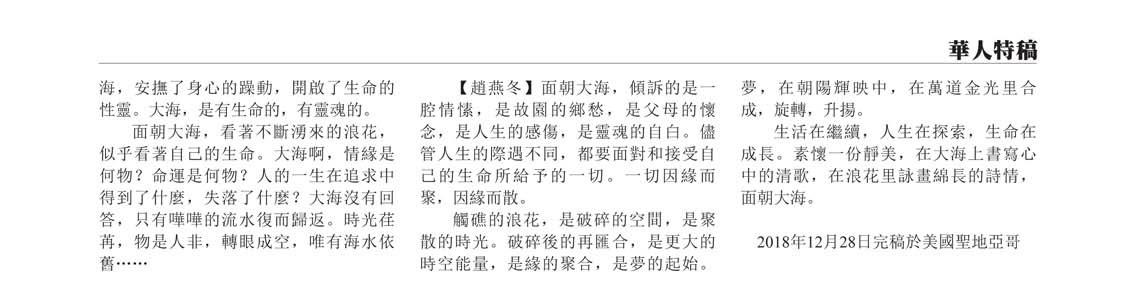注:美国《华人》月刊杂志2019年元月刊首发。