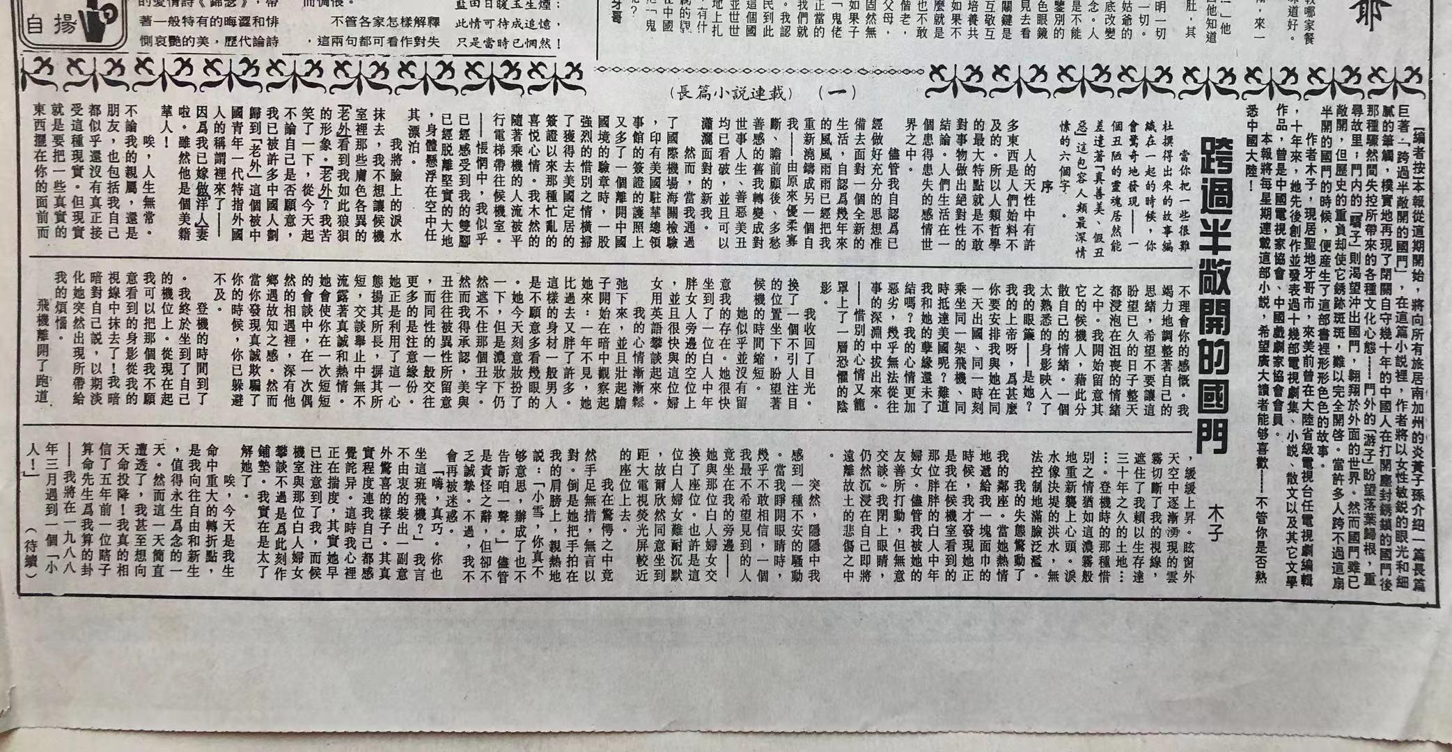 1994年5月27日《华美时报》